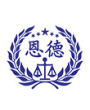 重庆律师-重庆恩德律所律师
