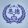 重慶律師-重慶恩德律所律師