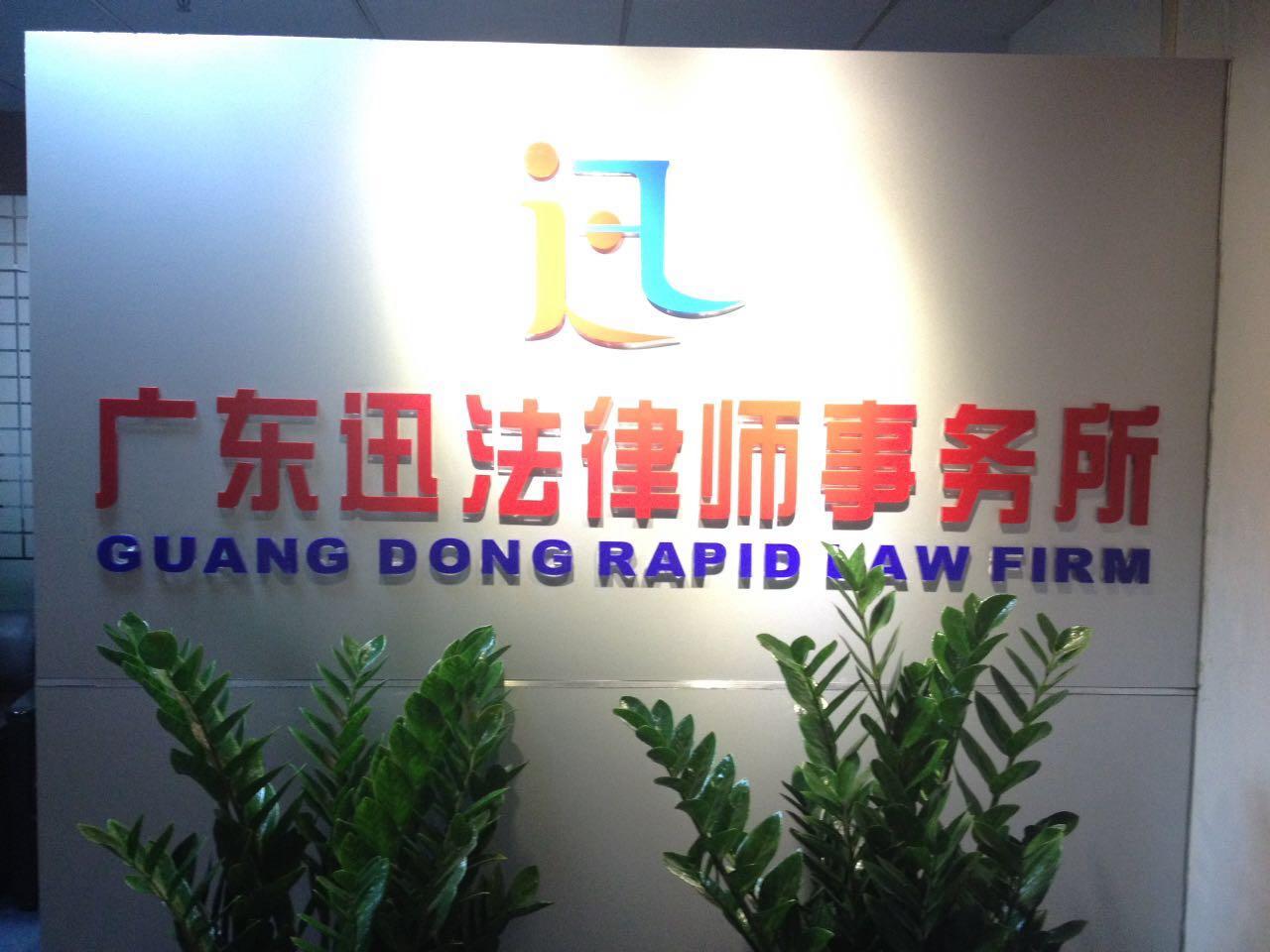 广东迅法律师事务所