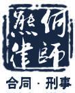 广东熊何律师事务所