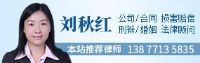 刘秋红律师
