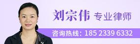 重庆刘宗伟律师