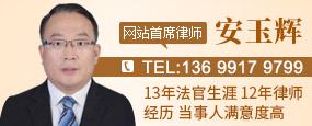 北京安玉辉律师