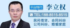 贵阳李立权律师