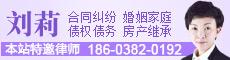 郑州刘莉律师
