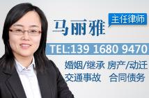 上海马丽雅律师