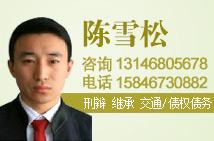 哈尔滨陈雪松律师