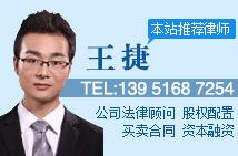 南京王捷律师