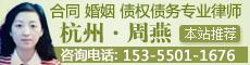 杭州周燕律师