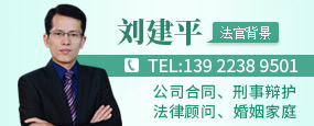 广州刘建平律师