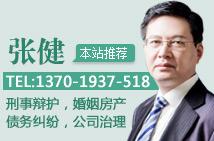 上海张健律师