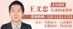 天津王義忠律師