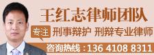 北京王红志律师