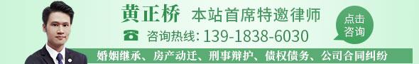 上海黄正桥律师