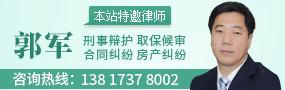 上海郭军律师
