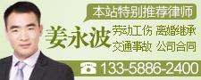 沈阳姜永波律师