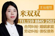 杭州米双双律师