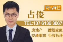 上海占俊律师