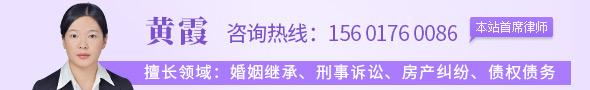 上海黄霞律师