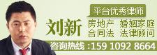 北京刘新律师