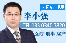 太原李小强律师