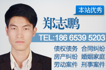 深圳郑志鹏律师