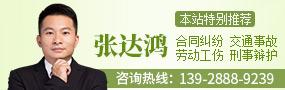 广州张达鸿律师