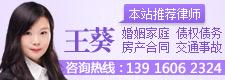 上海王葵律师