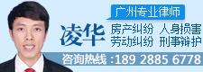 广州凌华律师