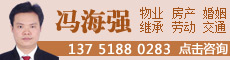 广州冯海强律师