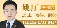 广州姚厅律师
