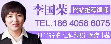 沈阳李国荣律师