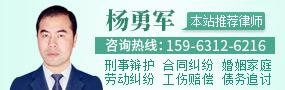 济南杨勇军律师
