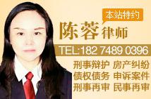 长沙陈蓉律师