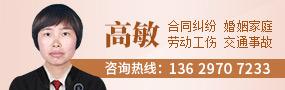 重庆高敏律师