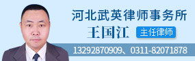 王国江律师