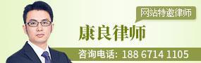 杭州康良律师