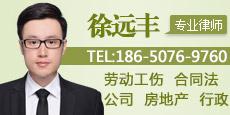 福州徐远丰律师