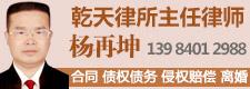 贵阳杨再坤律师