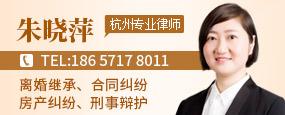 杭州朱晓萍律师
