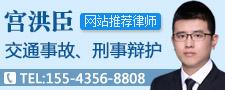 长春宫洪臣律师
