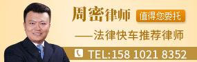 北京周密律师