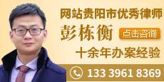 贵阳彭栋衡律师