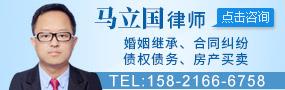 上海马立国律师