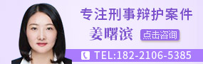 上海姜曙滨律师