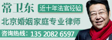 北京常卫东律师