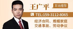 石家庄王广平律师