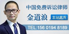 上海金道浪律师