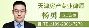 天津杨勇律师
