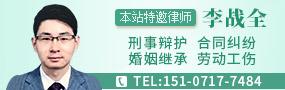 武漢李戰全律師